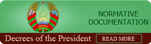Decrees of the President of the Republiс Belarus