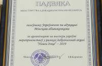 Minsk Oblast is thanked by the Ministry of Education of the Republic of Belarus